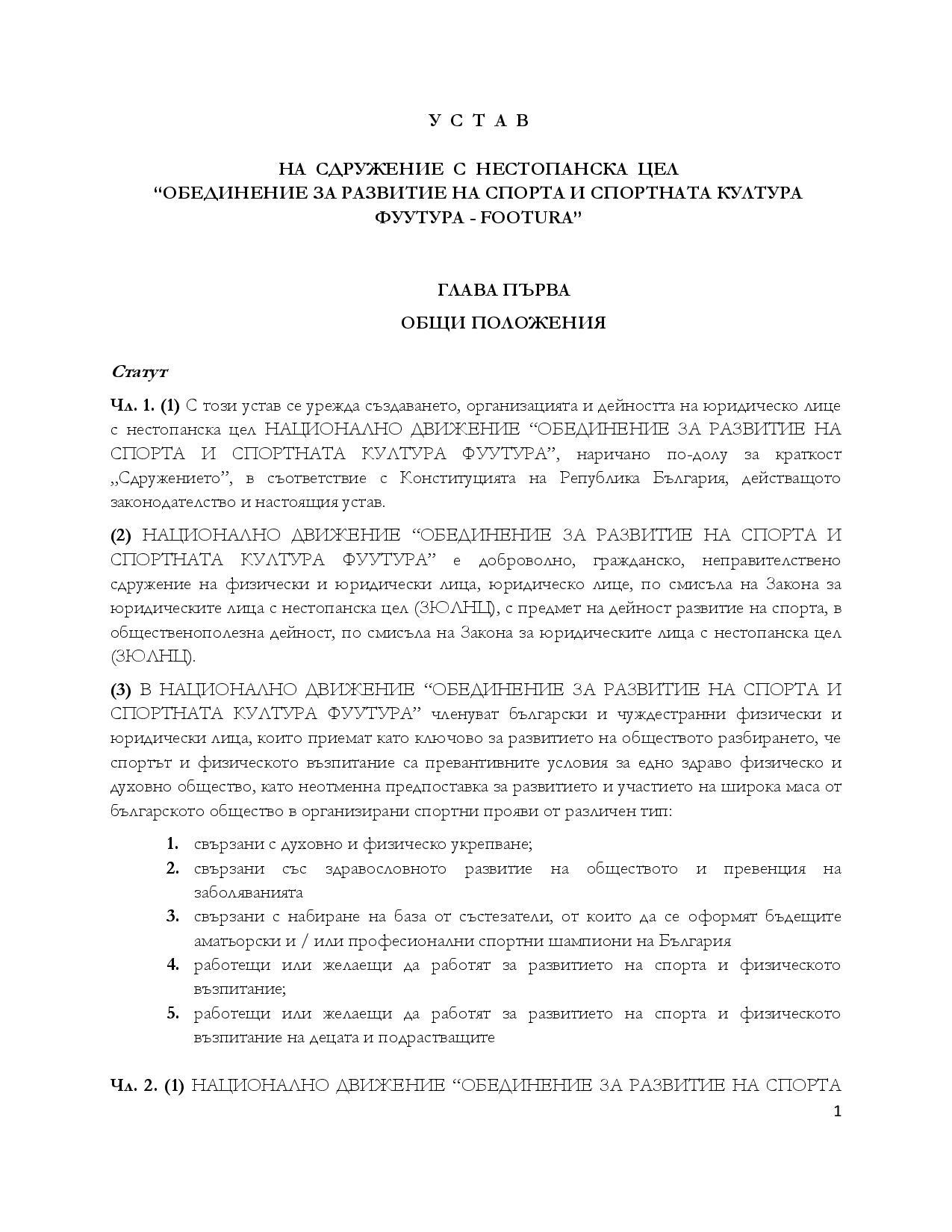 Ustav_Footura_final_2013-page-001