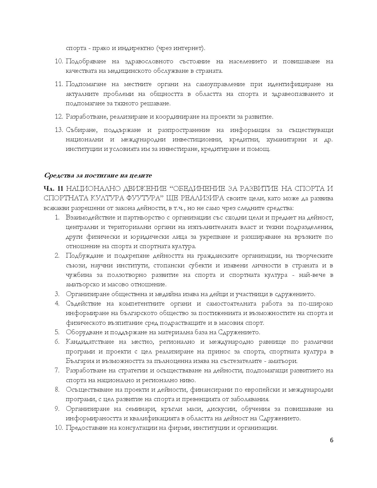 Ustav_Footura_final_2013-page-006