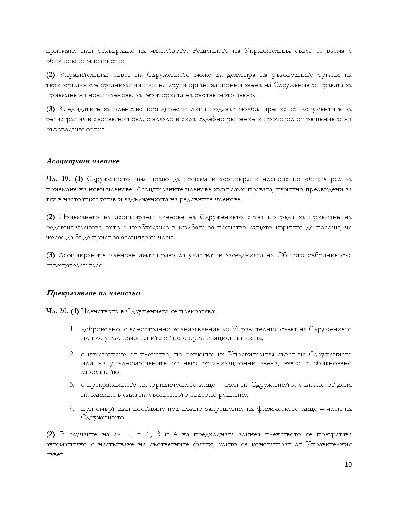 Ustav_Footura_final_2013-page-010