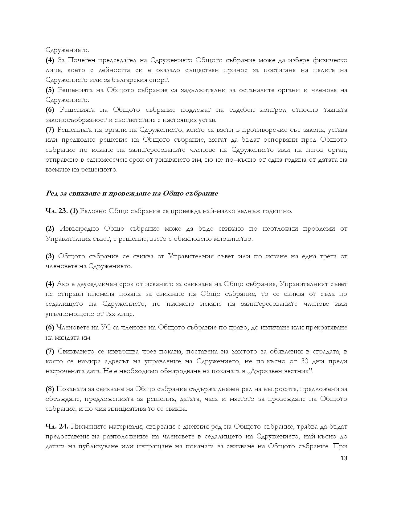 Ustav_Footura_final_2013-page-013