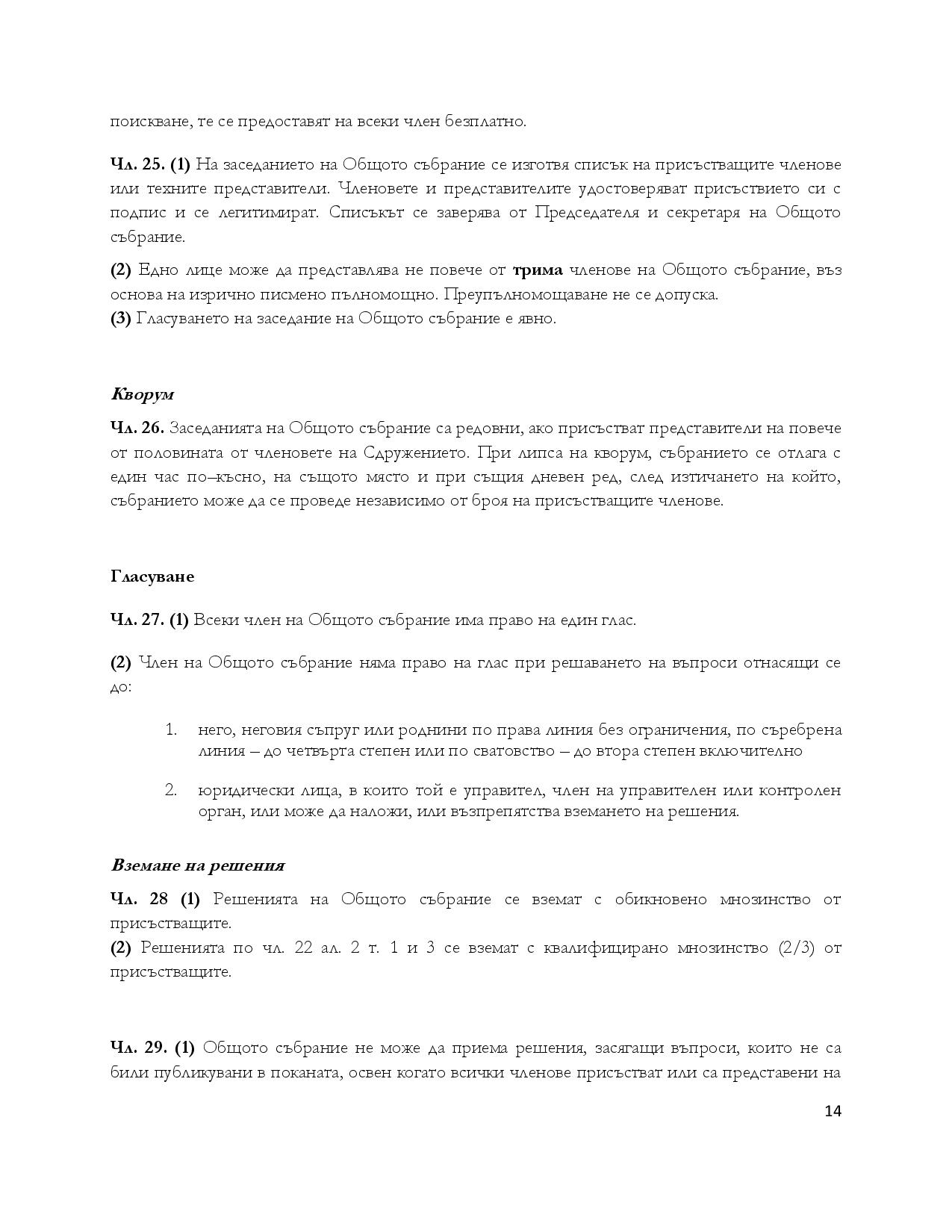 Ustav_Footura_final_2013-page-014