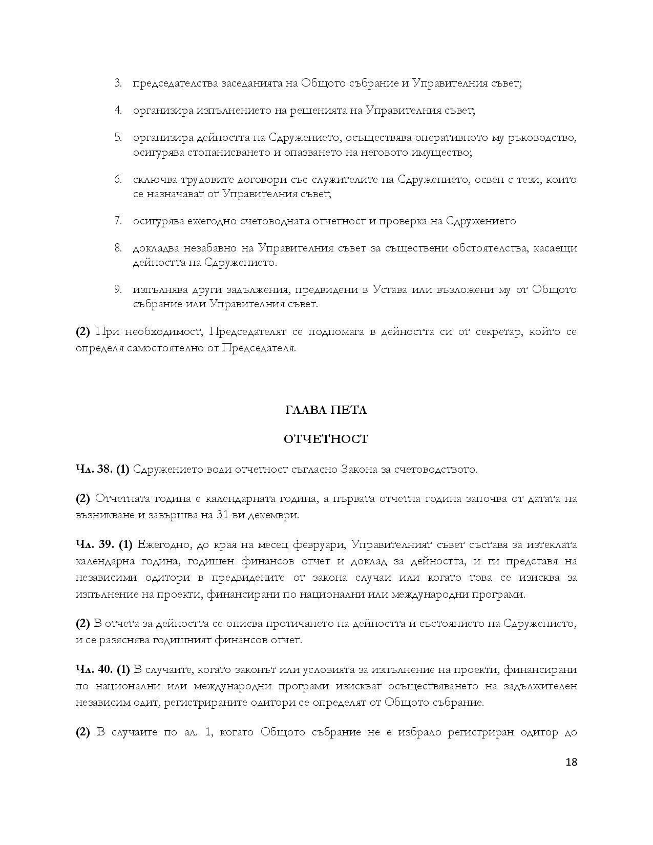 Ustav_Footura_final_2013-page-018