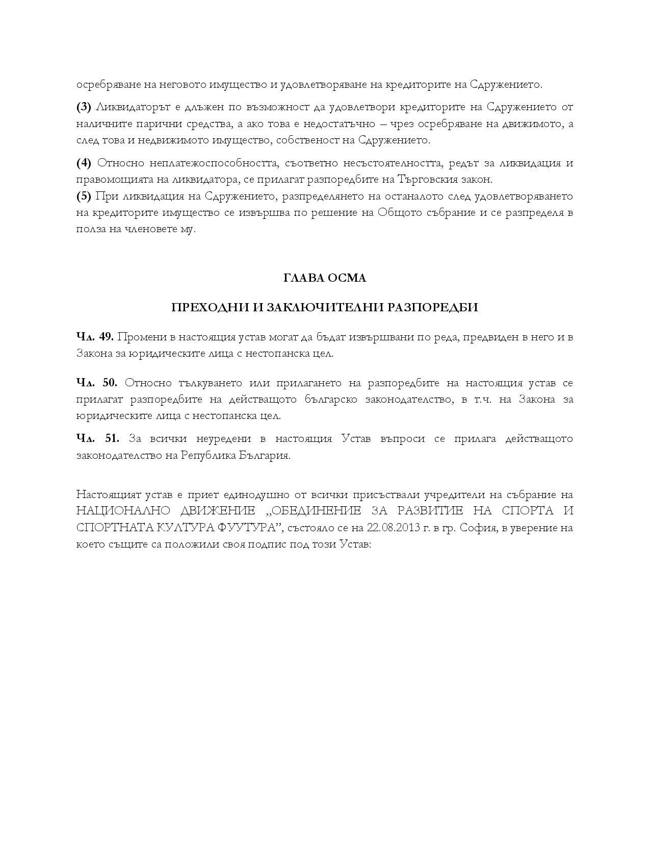 ustav_posl_2014_06_12_20_19_21_743-page-001